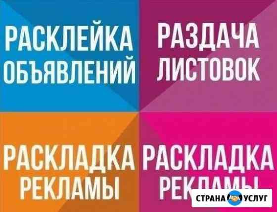 Расклейка объявлений, раскладка и печать рекламы Вологда