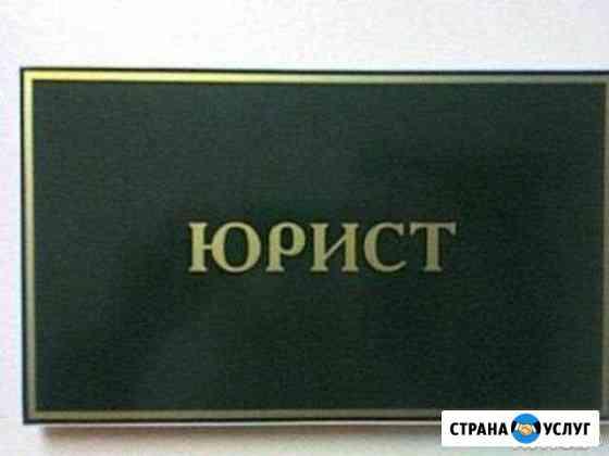 Юридические услуги юрист адвокат Ульяновск