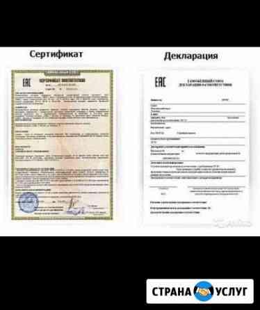 Сертификация. Оформление деклараций соответствия Ковров