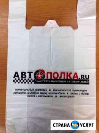 Пакеты с логотипом, скотч с логотипом, для шин Тула