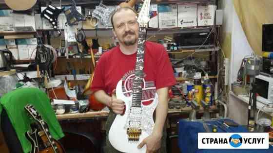 Ремонт/изготовление гитар и др. муз. инструментов Челябинск