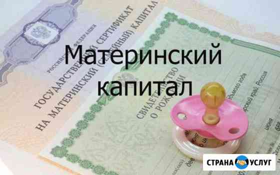Материнский капитал Каспийск