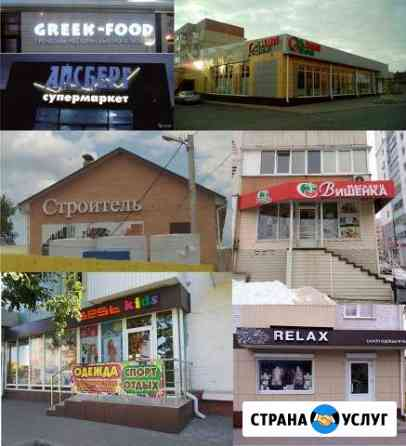 Объемные буквы, вывески Белгород