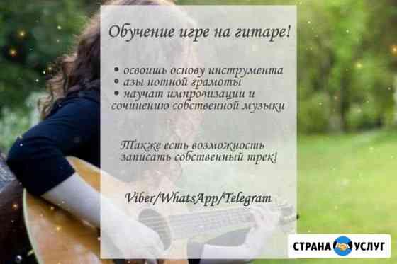 Уроки игры на гитаре/электрогитаре, запись песни Калининград