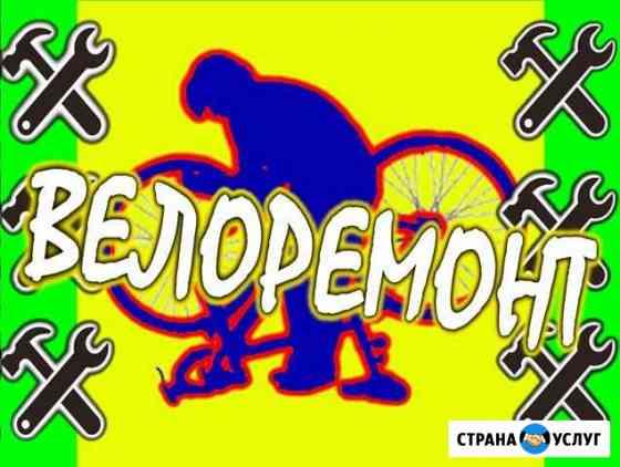Ремонт велосипедов, техническое обслуживание Омск