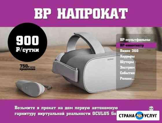 Прокат вр-шлемов Oculus Go на дом Тольятти