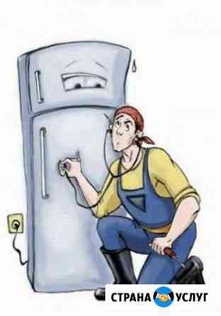 Румонт холодильников, ремонт стиральных машинок, р Комсомольск-на-Амуре