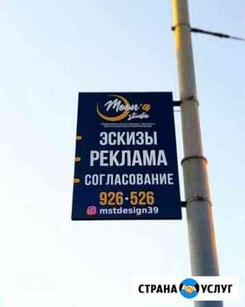 Здесь может быть ваша реклама Калининград