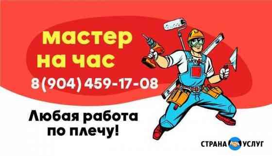 Отличный мастер на час Ханты-Мансийск
