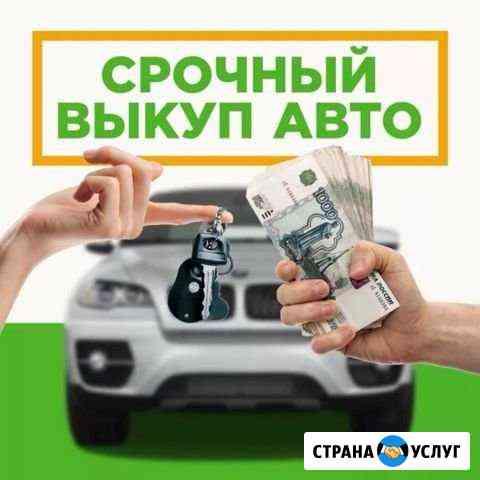 Выкуп автомобилей и услуги эвакуатора Белгород