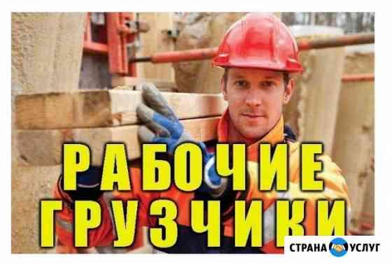 Грузчики услуги разнорабочих любые виды работ Саранск