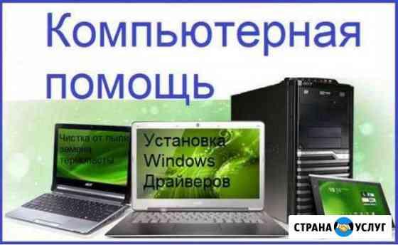 Срочный ремонт пк,ноутбуков Установка Windows и по Оренбург