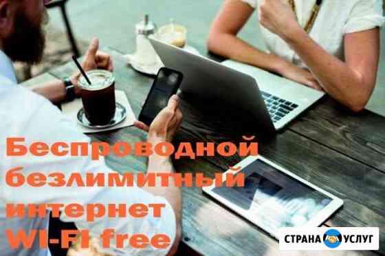 Безлимитный беспроводной интернет Михайловск