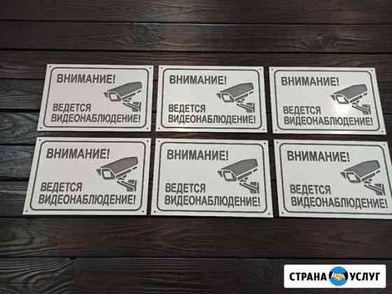 Вывески таблички указатели банеры Чебоксары