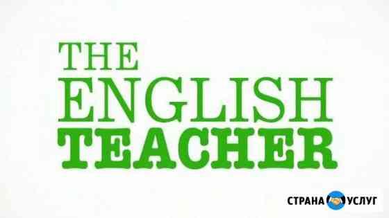 Учитель английского языка Петрозаводск