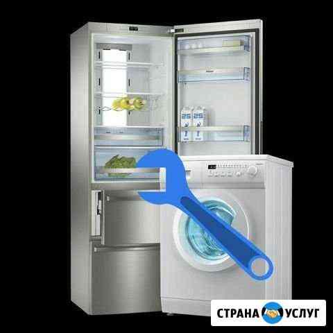 Ремонт холодильников И стиральных машин на дому Дербент