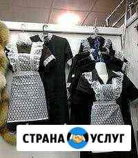 Школьная форма СССР Стерлитамак