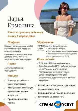 Репетитор по английскому языку,перевод Пермь