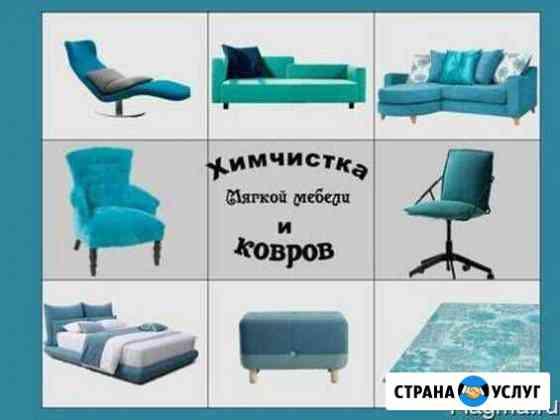 Химчистка авто салона,мягкой мебели и ковров Сочи