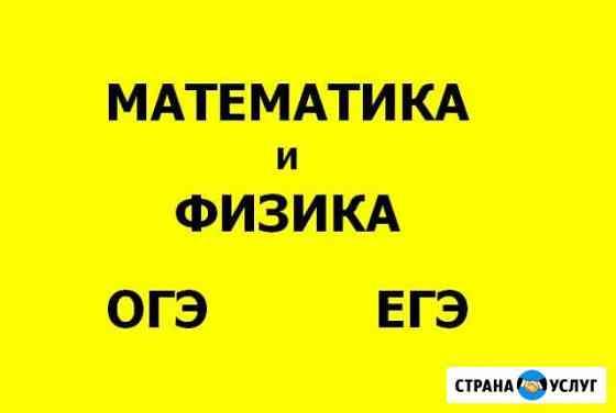 Репетитор по математике и физике Смоленск