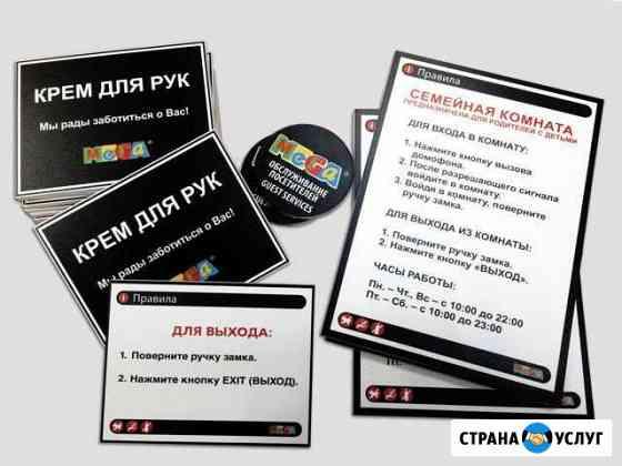 Таблички / Планшеты / Указатели / Режим работы Санкт-Петербург