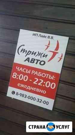 Режим работы. Таблички для организаций Новосибирск