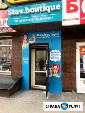 Наружная реклама - Яркие Вывески - Световые буквы Ставрополь