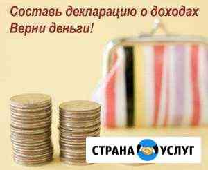 Декларация 3-ндфл, отчетность ип/ооо, бухгалтер Петрозаводск