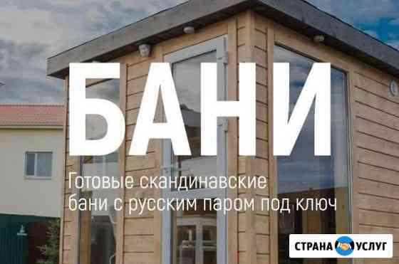 Модульная баня Владивосток