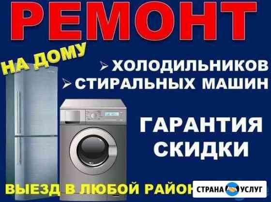 Ремонт Бытовой Техники (вызов на дом+диагностика) Петропавловск-Камчатский