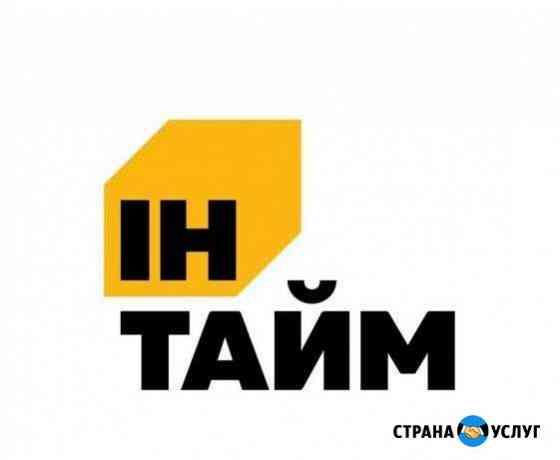Курьерские услуги Ульяновск