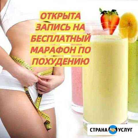 Бесплатный марафон по похудению и правильному пита Липецк