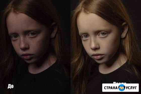 Ретушь и цветокоррекция фото Уфа