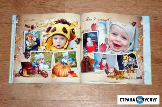 Фотокниги на заказ Ярославль