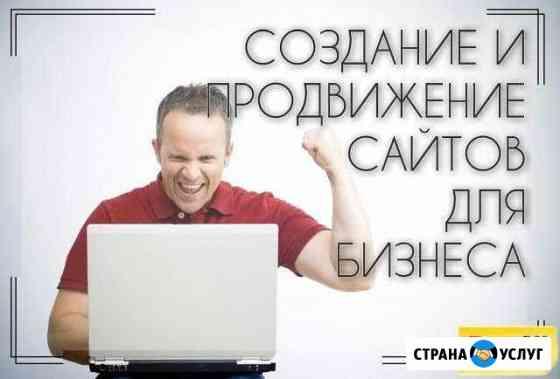 Создаем сайты, интернет-магазины под ключ в Уфе Уфа
