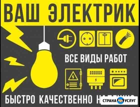 Электрика Черкесск