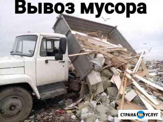 Вывоз мусора Газон газель ЗИЛ грузчики Ульяновск