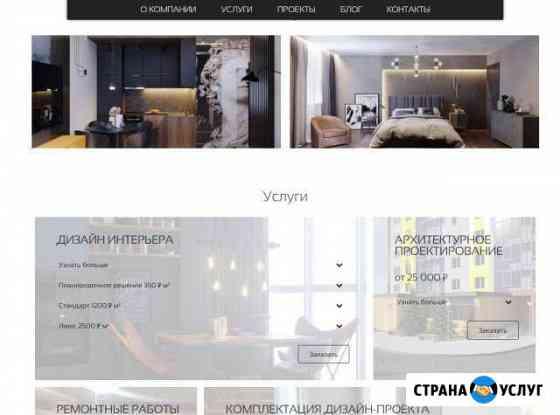 Проектирование, дизайн, и разработка адоптивных са Новокузнецк