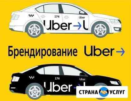 Оклейка такси Яндекс Uber + Лайтбоксы Ставрополь