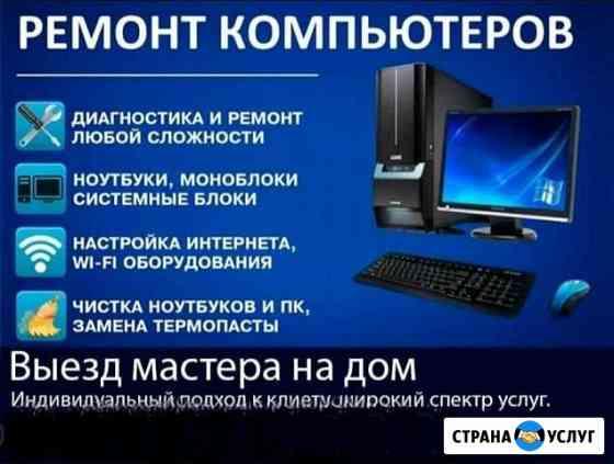 Компьютерная Помощь с Выездом на дом Керчь
