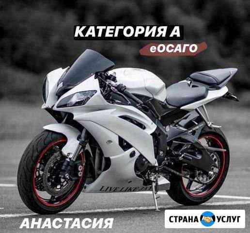 Осаго на мотоцикл Воронеж