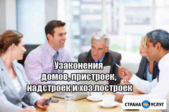 Узаконения домов, пристроек, надстроек и хоз.постр Астрахань