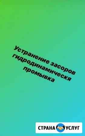 Устранение засоров, гидродинамическая промывка Челябинск