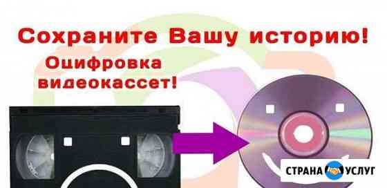 Оцифровка видеокассет на DVD Мамонтово