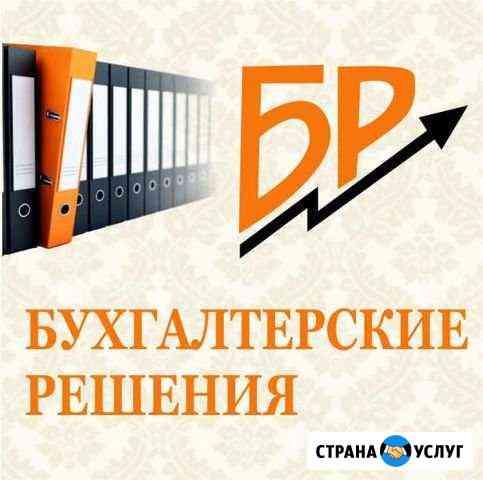 Бухгалтерские услуги Воронеж