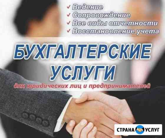 Бухгалтерские услуги (судебная экспертиза) Изобильный