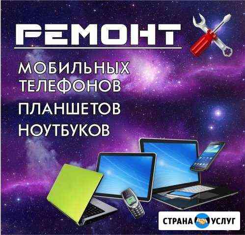 Ремонт сотовых телефонов, планшетов, ноутбуков Киров