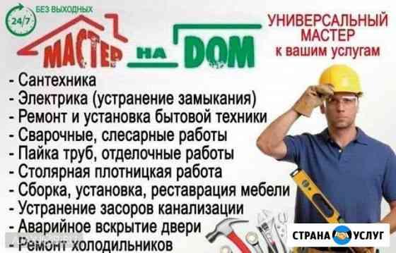 Домашний Мастер на час / Cбoркa мeбeли Новокузнецк
