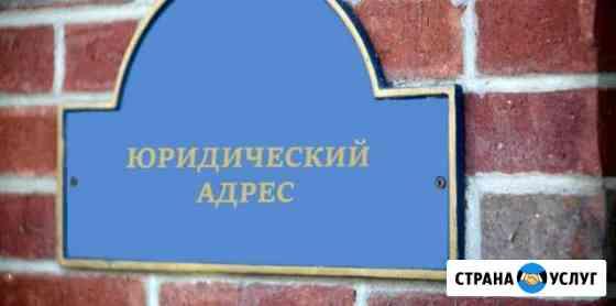 Юридический адрес Калининград