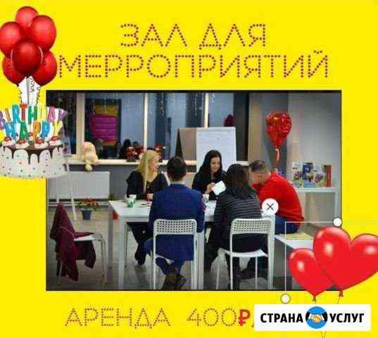 Зал для Мероприятий по часам 40-80 м - в Мы Звезды Саратов